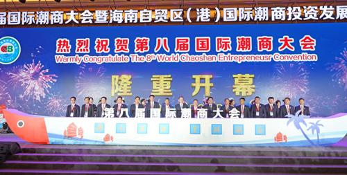 第八届国际潮商大会在海口召开